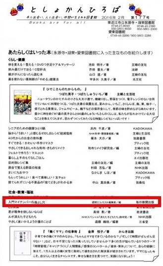 20160201_090000_東近江市立図書館「としょかんひろば2016年2月第177号」