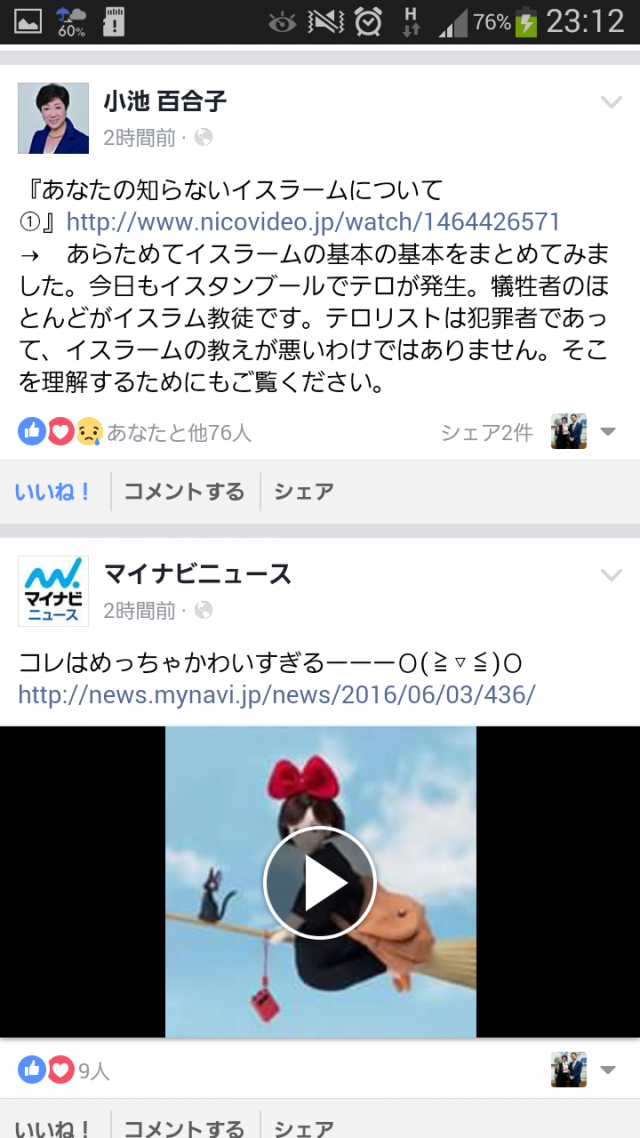 Screenshot_2016-06-07-23-12-59