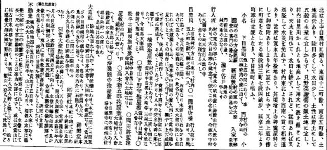 下目黒村(行人坂・太鼓橋)