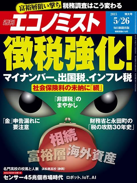 『週刊エコノミスト2015 5/26特大号~徴税強化・社会保険料の未納に「網」』 - 画像