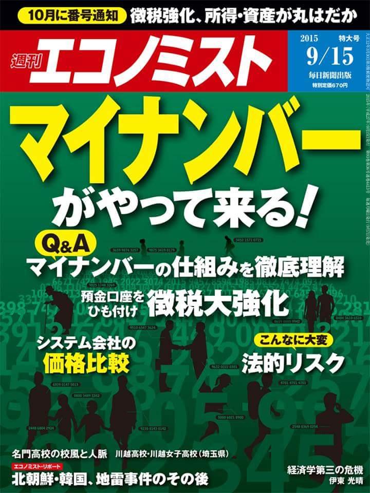 『週刊エコノミスト2015 9/15特大号~マイナンバーがやって来る!』 - 画像