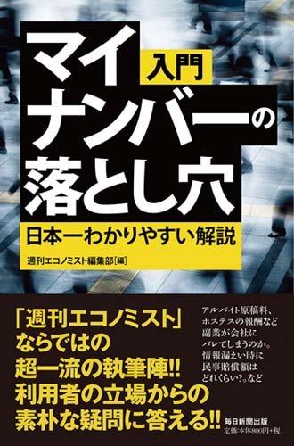 『入門 マイナンバーの落とし穴‐日本一わかりやすい解説』 - 画像