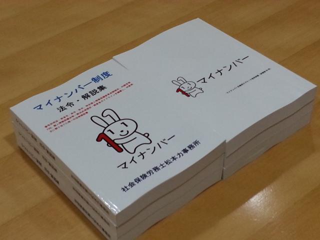『マイナンバー制度法令・解説集』(A5判サイズ 企業実務用) - 画像